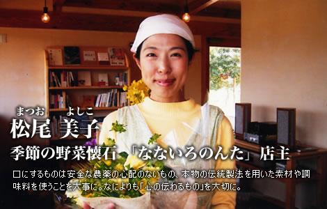 松尾 美子/季節の野菜懐石「なないろのんた」店主